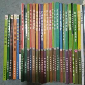 《中国分省系列地图册》新版 29册 中国地图出版社 私藏 品佳 书品如图