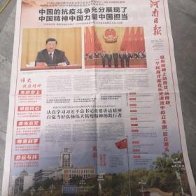《河南日报》2020年9月9日抗击疫情表彰大会特刊