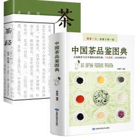 图解茶经陆羽正版原著 中国茶品鉴图典2册关于茶叶知识的书茶叶大