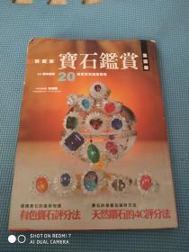 宝石鉴赏全图鉴:20种贵宝石完全导览