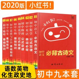2020版小红书初中基础知识全套语文必背古诗文数学物理化学公式定