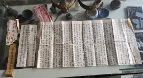 书法一流,稀少吉安江右商人曾世昌在长沙经营店铺治疗信扎借据
