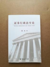 证券行政法专论
