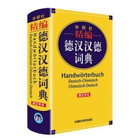 外研社精编德汉汉德词典(新正字法)