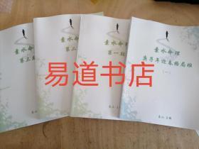 素水盲派命理 杨清娟八字命理书籍