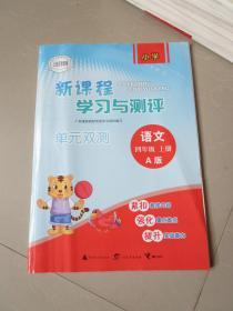 新课程学习与测评单元双测 小学语文四年级上册 A版