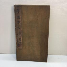 韡园法古 (兰亭序心经两种)旧拓本 (木板装 一册)