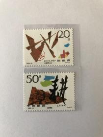 1996-14《珍惜土地》