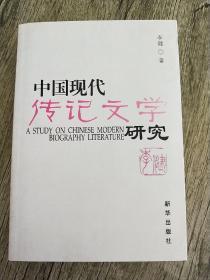 中国现代传记文学研究