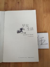 早安生活:生活书店2017轻手帐