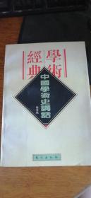 中国学术史讲话-民国学术经典文库(1996年1版1印)私藏品好无字无章