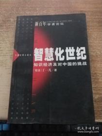 智慧化世纪:知识经济及对中国的挑战