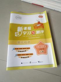 新课程学习与测评单元双测 中国历史八年级下册 A版