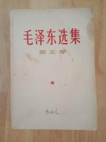 毛泽东选集第五卷 77版毛选第五卷 无删减简体横版第五卷