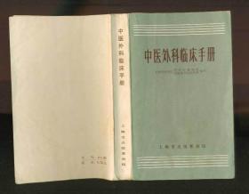 中医外科临床手册(小32开)