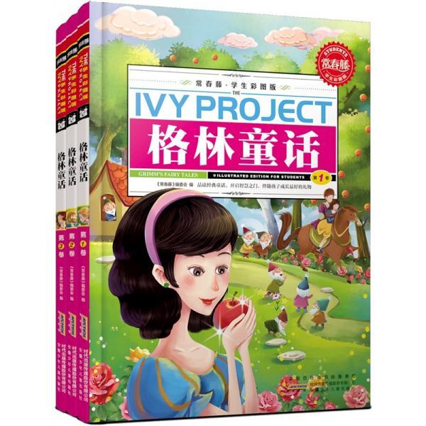 (精装彩绘版)常春藤学生版(全三册):格林童话9787539751719