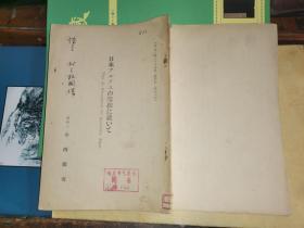 日本アルブス雪线に就ぃて    【作者签名赠 村上政嗣】    昭和八年一版一印
