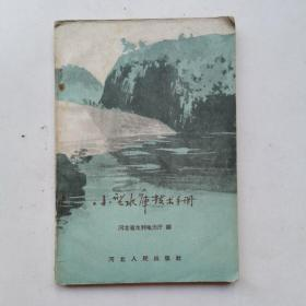 小型水库技术手册