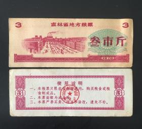 吉林省70年地方粮票叁市斤(使用过的旧票,8品)