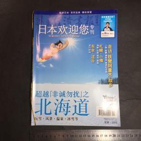 远东经济画报 日本欢迎您专刊