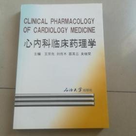 心内科临床药理学