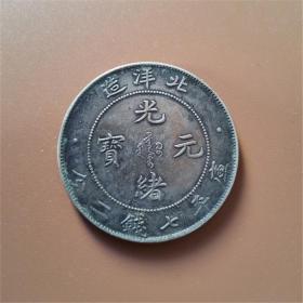 光绪元宝北洋造34年库平七钱二分银元龙洋收藏