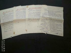 茶叶贸易史料:浙江省淳安县千岛湖花茶厂长刘兆华茶叶贸易函件四封