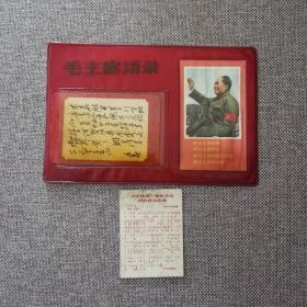 读毛主席的书 听毛主席的话 照毛主席指示办做毛主席的好战士 (塑料卡)合售另一张大字报歌卡