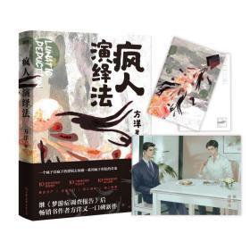 疯人演绎法(当当专供) 方洋 中国友谊出版公司 正版书籍