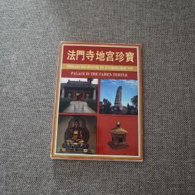 法门寺地宫珍宝 明信片(图片中的全部合售)