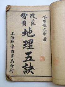 民国石印本:改良绘图地理五诀(8卷全)