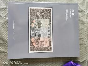 中国嘉德2020:纸钞:邮品: