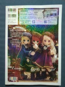 人偶杂志 人形 日文原版 2015年4月