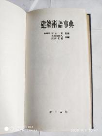 (日文原版书籍)建筑术语事典(第9版):精装