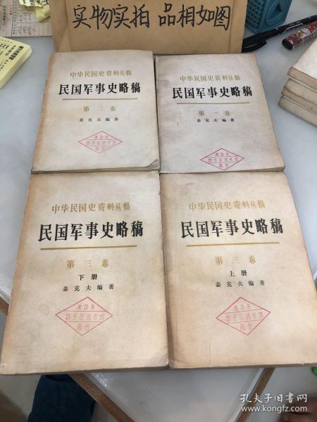 中华民国史资料丛稿 民国军事史略稿