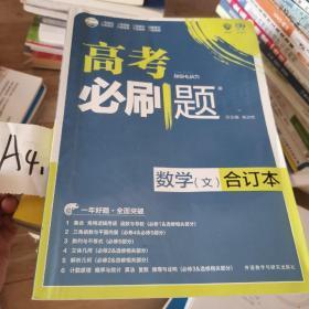 理想树 2018新版 高考必刷题合订本 文数 文科数学 高考一轮复习用书