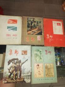 集邮  杂志  1955,1957  1958  5本合售