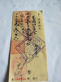 上海和丰银行支票**