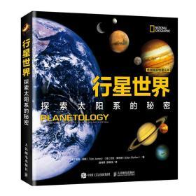行星世界   探索太阳系的秘密