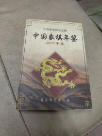 《中国象棋年鉴:2000年版》