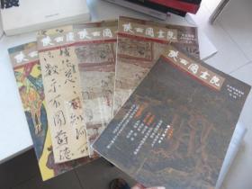 陕西国画院 专刊 2016年第1 2 3 期 2017年第2期 4本合售