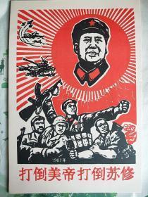 宣传画  印刷版画  红色海报  打倒美帝打到苏修