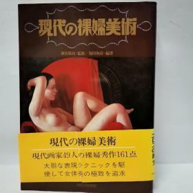 现代裸妇美术 日文原版书