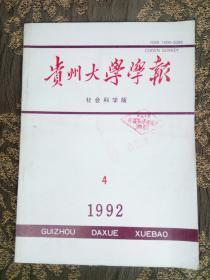 贵州大学学报1992年第4期
