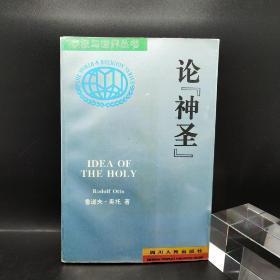 """论""""神圣"""":对神圣观念中的非理性因素及其与理性之关系的研究"""