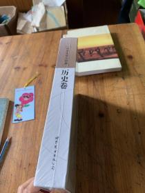 中学生学习辞典. 历史卷