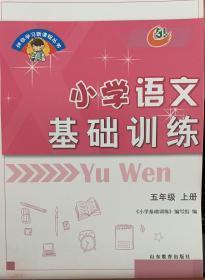 五四制 小学语文基础训练 五5年级上册带答案 2020版
