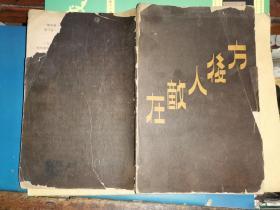 红色经典:在敌人后方   [1944年莫斯科外国文书籍出版局]汉文版 长大32开 多图片