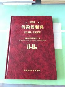 1999 何梁何利奖,