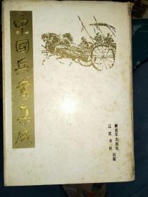 中国兵书集成 一  二  三  四  五     五本合售  满百包邮